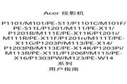 Acer P1201投影机 说明书