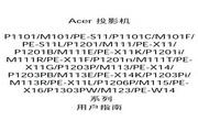 Acer M101F投影机 说明书
