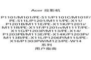 Acer PE-S11投影机 说明书