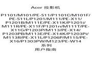 Acer P1101投影机 说明书
