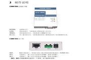 C2000/N2A1-N2S1串口服务器使用说明书