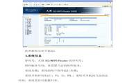 天骄-3G-wifi-route上网行为路由器使用手册