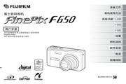 富士 F650数码相机 使用说明书