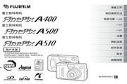 富士 A510数码相机 使用说明书
