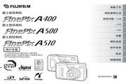 富士 A400数码相机 使用说明书
