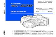 奥林巴斯 E-520数码相机 使用说明书