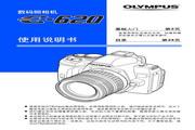 奥林巴斯 E-620数码相机 使用说明书