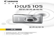 佳能 IXUS105相机 使用说明书
