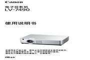 佳能 LV-7490投影机 使用说明书