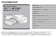 奥林巴斯 E-410数码相机 使用说明书