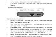 腾达Tenda便携式无线AP-路由器W150M用户手册