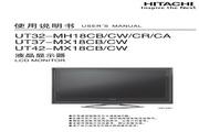 日立 UT32-MH18CA液晶显示器 使用说明书.
