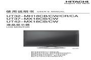 日立 UT32-MH18CR液晶显示器 使用说明书