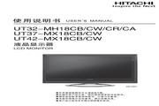 日立 UT32-MH18CW液晶显示器 使用说明书