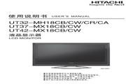 日立 UT37-MX18CB液晶显示器 使用说明书