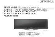 日立 UT42-MX18CB液晶显示器 使用说明书