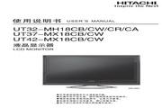 日立 UT42-MX18CW液晶显示器 使用说明书
