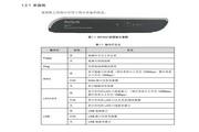 Aolynk BR304+增强型智能安全路由器用户手册