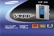三星 YP-35 MP3 说明书