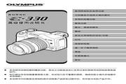 奥林巴斯 E-330数码相机 使用说明书