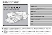 奥林巴斯 E-500数码相机 使用说明书