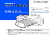 奥林巴斯 E-450数码相机 使用说明书