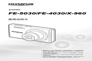 奥林巴斯 X-960数码相机 使用说明书
