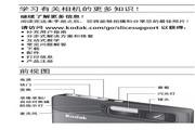 柯达 SLICE数码相机 使用说明书