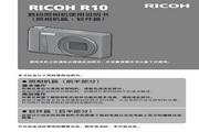 理光 R10数码相机 使用说明书