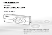 奥林巴斯 X-21数码相机 使用说明书