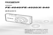 奥林巴斯 FE-4020数码相机 使用说明书