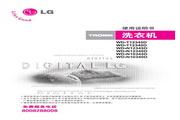 LG WD-N12345D洗衣机 使用说明书