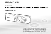 奥林巴斯 FE-4040数码相机 使用说明书