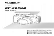奥林巴斯 SP-600UZ数码相机 使用说明书