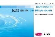 LG WD-R1028UDS洗衣机 使用说明书