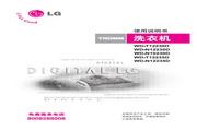LG WD-N12230D洗衣机 使用说明书