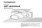 奥林巴斯 SP-800UZ数码相机 使用说明书