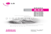 LG WD-T12235D洗衣机 使用说明书
