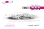 LG XQB130-V3D洗衣机 使用说明书