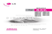 LG XQB60-26S7洗衣机 使用说明书