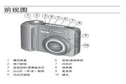 柯达 Z1085数码相机 使用说明书