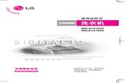 LG WD-A12197D洗衣机 使用说明书