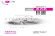 LG WD-A12240D洗衣机 使用说明书