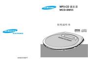 三星 MCD-SM55播放器 说明书