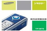 三星 YD-MT6数码音频播放器 说明书
