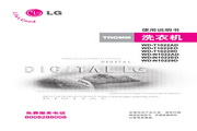 LG WD-N10229D洗衣机 使用说明书