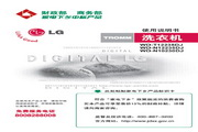 LG WD-T12235DJ洗衣机 使用说明书