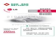 LG WD-N10230DJ洗衣机 使用说明书