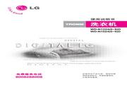 LG WD-N1224D洗衣机 使用说明书