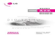 LG WD-N1024D洗衣机 使用说明书